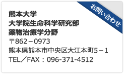熊本大学大学院生命科学研究部 薬物治療学分野 お問い合わせ