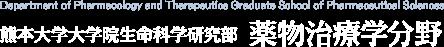 熊本大学大学院生命科学研究部 薬物治療学分野